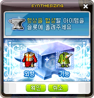 [KMST] ver. 1.2.148 – Legends y 9th Aniversario Synthesizing-1