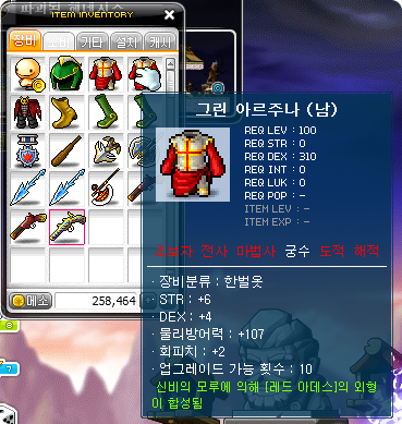 [KMST] ver. 1.2.148 – Legends y 9th Aniversario Synthesizing-2