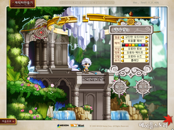 Interesting! A new Job in MapleStory Korea Default-hair-and-eyes-1