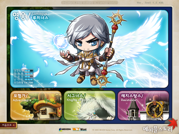 Interesting! A new Job in MapleStory Korea Luminous-character-creation-button