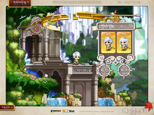 Interesting! A new Job in MapleStory Korea Luminous-gender-selection