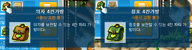 Maplestory chair slot bag