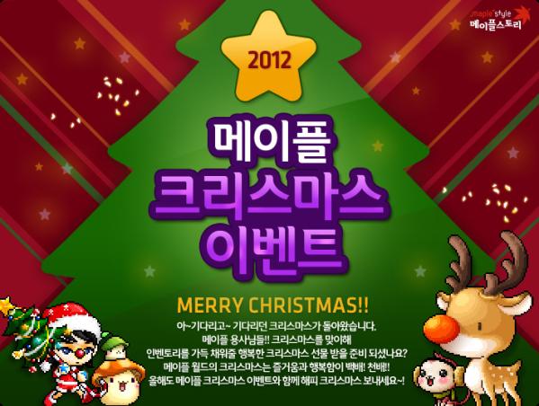 2012 Maple Christmas Event