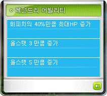 kMS ver. 1.2.179 – MapleStory Unlimited: System Reorganizations! Ability-reorganization