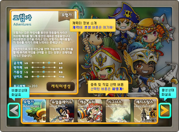 kMS ver. 1.2.179 – MapleStory Unlimited: System Reorganizations! Character-creation-screen-reorganization
