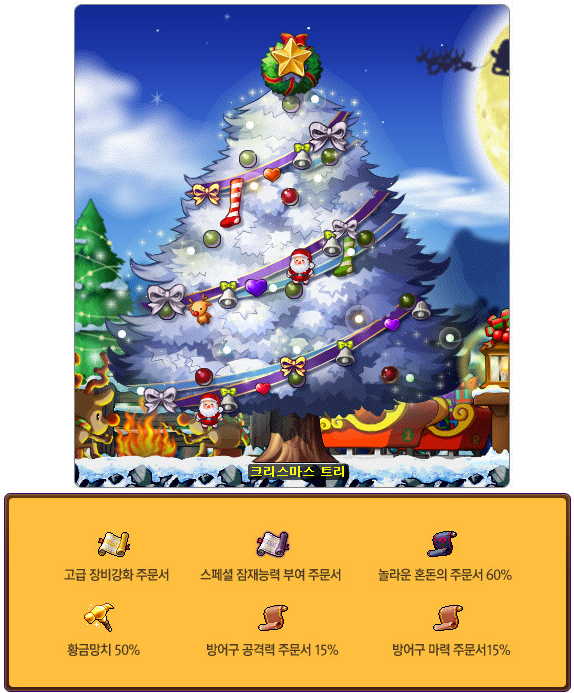You can also decorate your Christmas tree ! Collect 400 Christmas ...