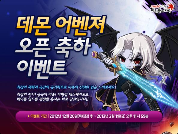 Demon Avenger Open Celebration Event