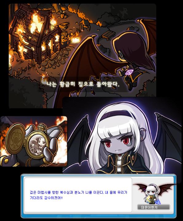 kMS ver. 1.2.182 – Demon Avenger~ Demon-tutorial