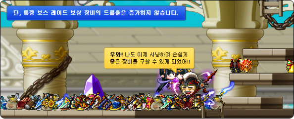 kMS ver. 1.2.179 – MapleStory Unlimited: System Reorganizations! Equipment-drop-rate