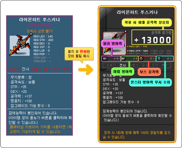 kMS ver. 1.2.179 – MapleStory Unlimited: System Reorganizations! Equipment-item-tooltips