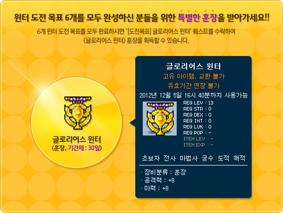 kMS ver. 1.2.179 – MapleStory Unlimited: System Reorganizations! Glorious-winter-medal