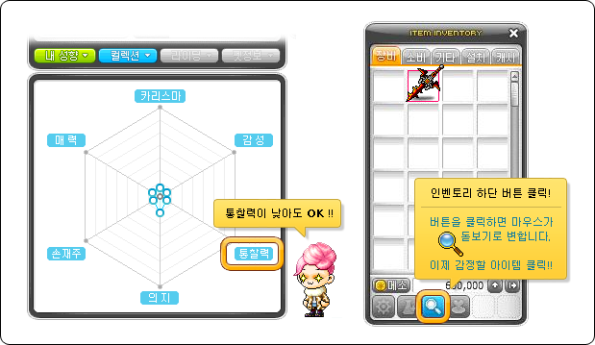 kMS ver. 1.2.179 – MapleStory Unlimited: System Reorganizations! Insight-identifying