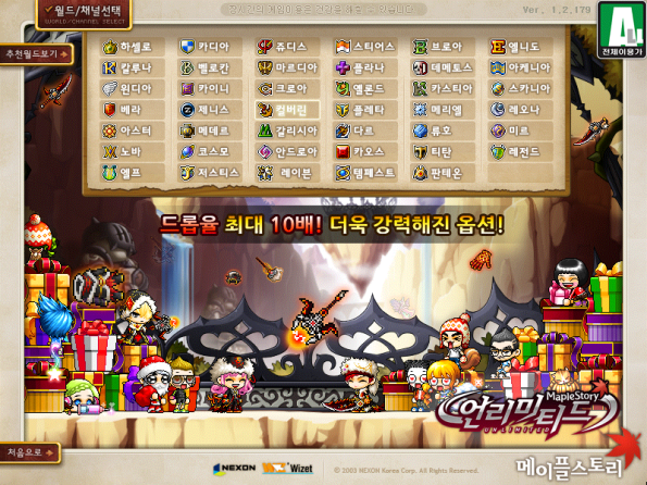 kMS ver. 1.2.179 – MapleStory Unlimited: System Reorganizations! Kms-ver-1-2-179-world-selection-screen-1