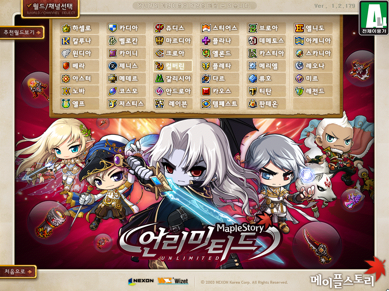 kMS ver. 1.2.179 - MapleStory Unlimited: System Reorganizations! (2/6)