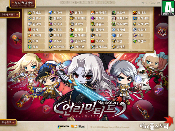 kMS ver. 1.2.179 World Selection Screen (1)
