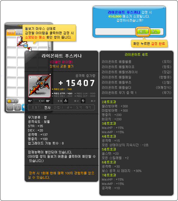 kMS ver. 1.2.179 – MapleStory Unlimited: System Reorganizations! Magnifying-glasses