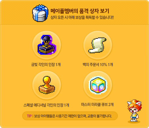 kMS ver. 1.2.179 – MapleStory Unlimited: System Reorganizations! Maple-members-dignity-box