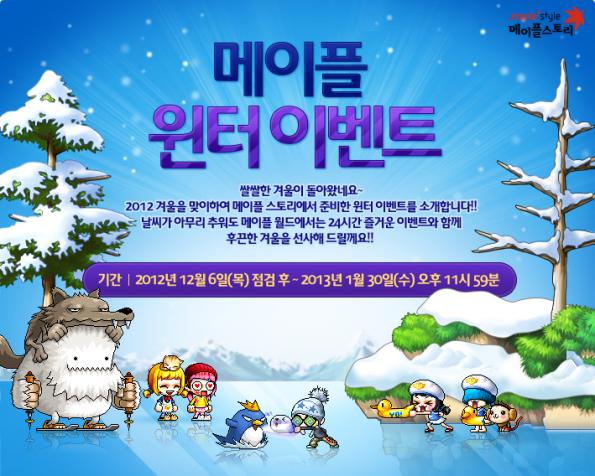Maple Winter Event