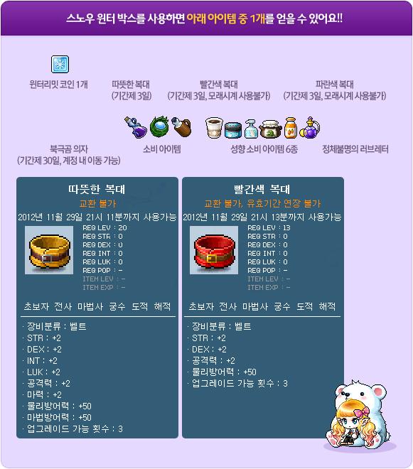 kMS ver. 1.2.179 – MapleStory Unlimited: System Reorganizations! Snow-winter-box-rewards
