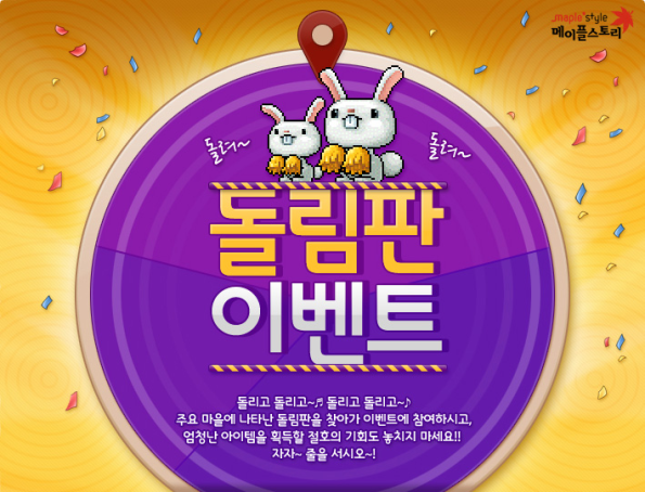 kMS ver. 1.2.179 – MapleStory Unlimited: System Reorganizations! Spin-the-wheel-event