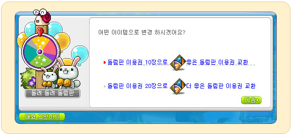 kMS ver. 1.2.179 – MapleStory Unlimited: System Reorganizations! Spin-the-wheel-npc