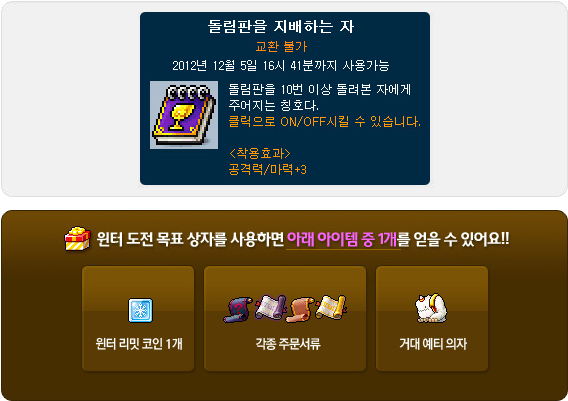 kMS ver. 1.2.179 – MapleStory Unlimited: System Reorganizations! Winter-achievement-titles-and-boxes
