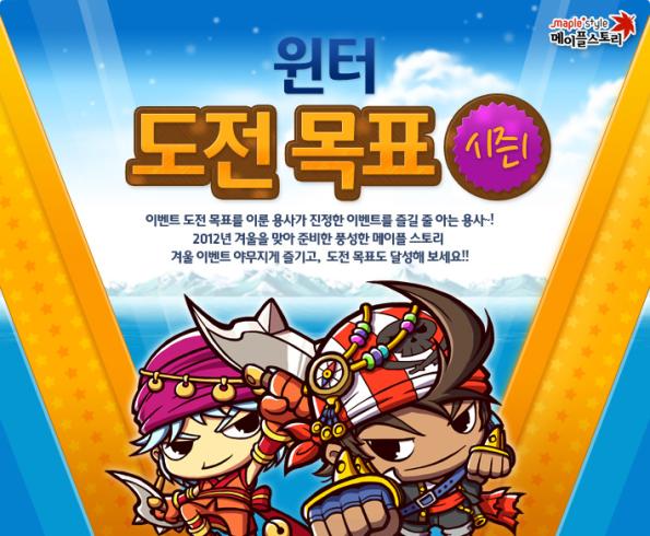 Winter Achievements Season 1 Event
