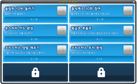 kMS ver. 1.2.179 – MapleStory Unlimited: System Reorganizations! Winter-achievements