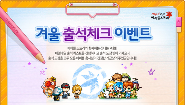 kMS ver. 1.2.179 – MapleStory Unlimited: System Reorganizations! Winter-attendance-check-event