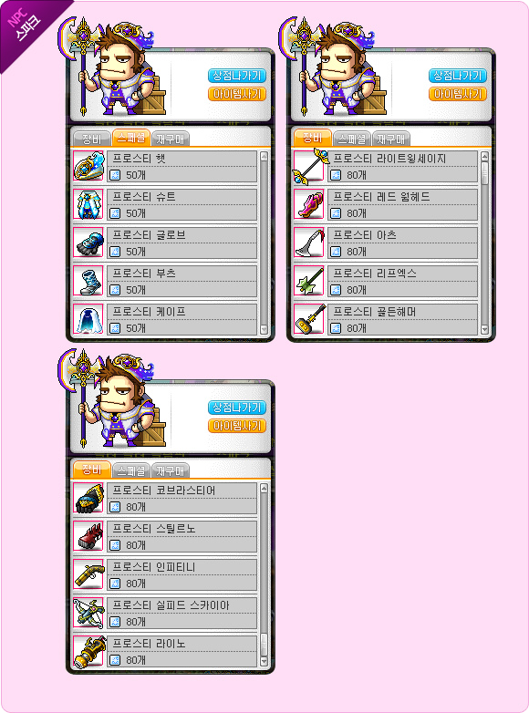 kMS ver. 1.2.179 – MapleStory Unlimited: System Reorganizations! Winter-limited-coin-shop-spark