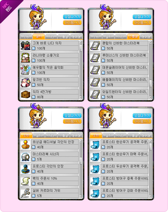 Winter Limited Coin Shop (Wind)