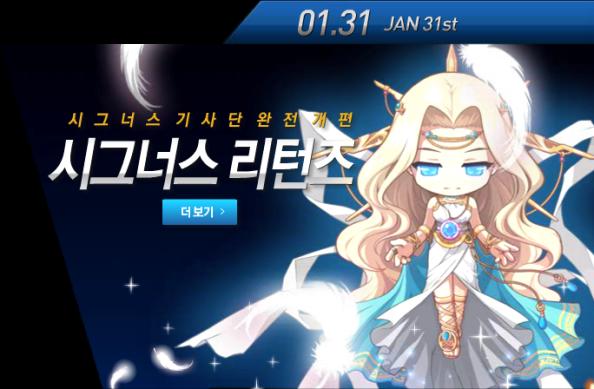 January 31 Cygnus Returns