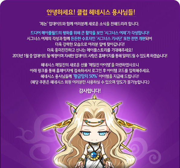 kMS ver. 1.2.183 - The Ultimate Weapon, Xenon! (5/6)