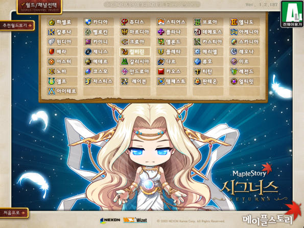 kMS ver. 1.2.187 World Selection Screen (1)