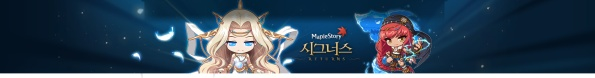 MapleStory Cygnus Returns Striker