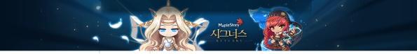 MapleStory Cygnus Returns Striker
