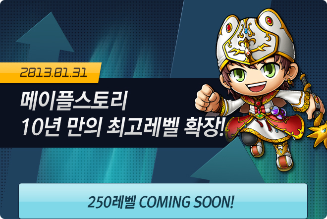 MapleStory Level Cap Increase