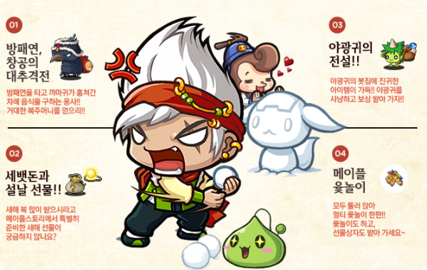 MapleStory New Years Event