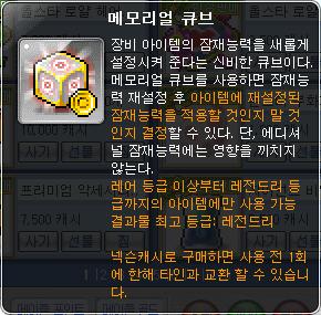 Memorial Cube