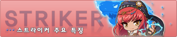Striker Features