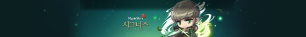 MapleStory Cygnus Returns Wind Breaker