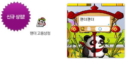 Hired Panda Shop