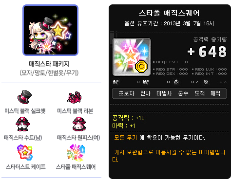 maplestory m how to get equipment