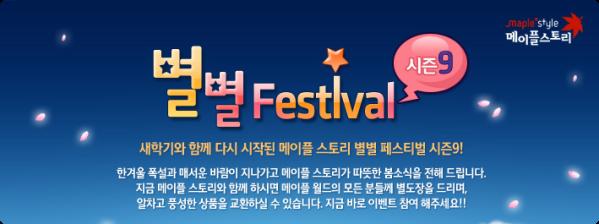 Star Star Festival Season 9