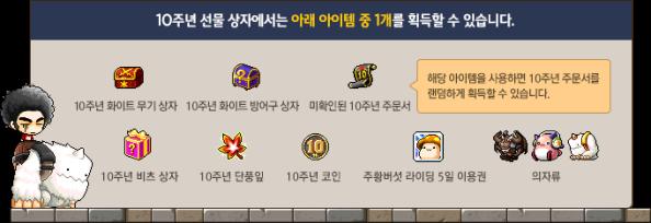 10th Anniversary Gift Box Rewards