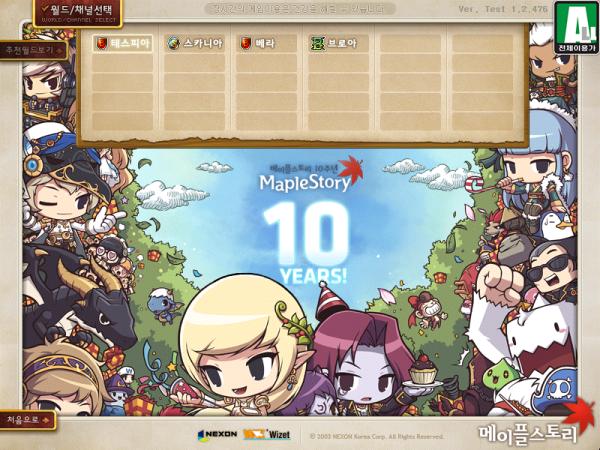 10th Anniversary World Selection Screen