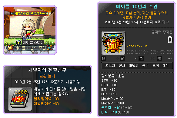 Achievement Titles and Maple 10th Anniversary Master