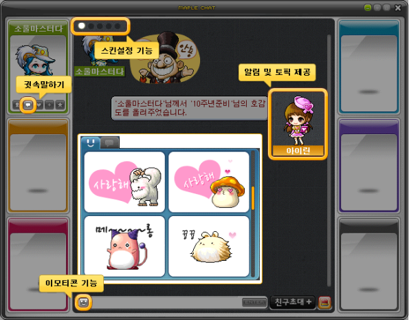 Maple Chat Additional Features