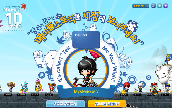 MapleStory 10th Anniversary Advertising Model Selection Event