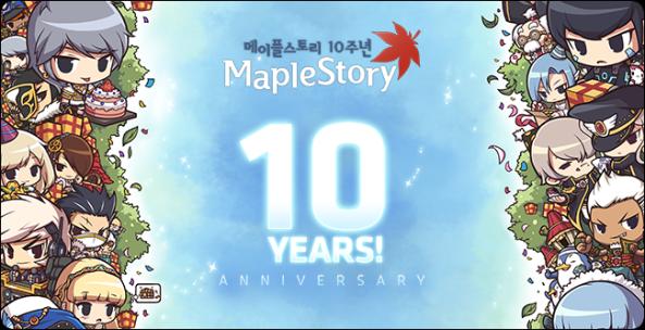 MapleStory 10th Anniversary Festival